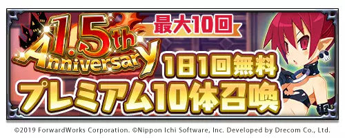 1.5th Anniversary Free up to 100