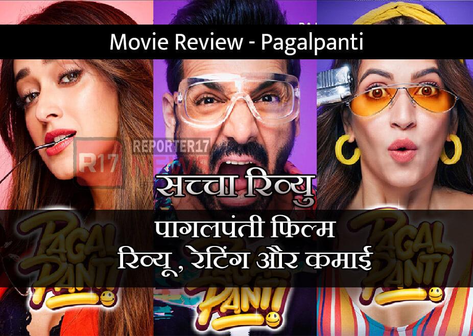 hindi movie review of pagalpanti