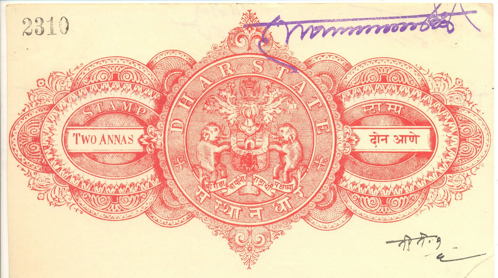 fiscals of indian princely state dhar dhar stamp papers k m type 15