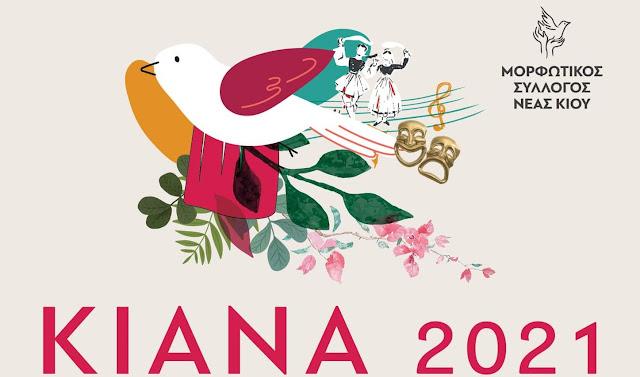 """Ανακοινώθηκε το πρόγραμμα για το Φεστιβάλ """"ΚΙΑΝΑ 2021"""""""