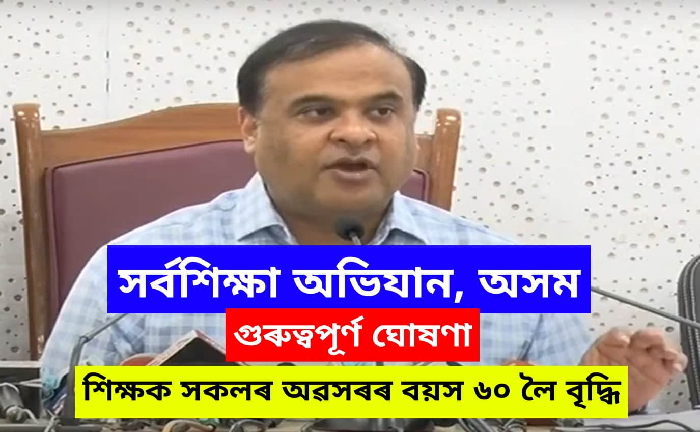 Assam SSA teachers to retire at 60 years: Will Get DA/ DR, Annual increment, Leave etc.
