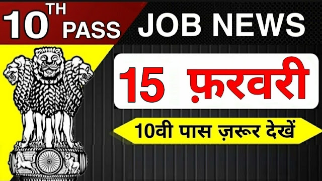 10th Pass Govt Jobs 2021 Feb 15