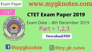 CTET Answer Key 8th December 2019