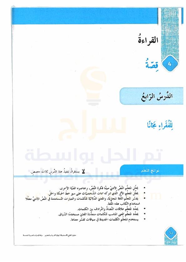 حل درس للفقراء مجانا في اللغة العربية للصف السادس الفصل الثاني 2019-2020