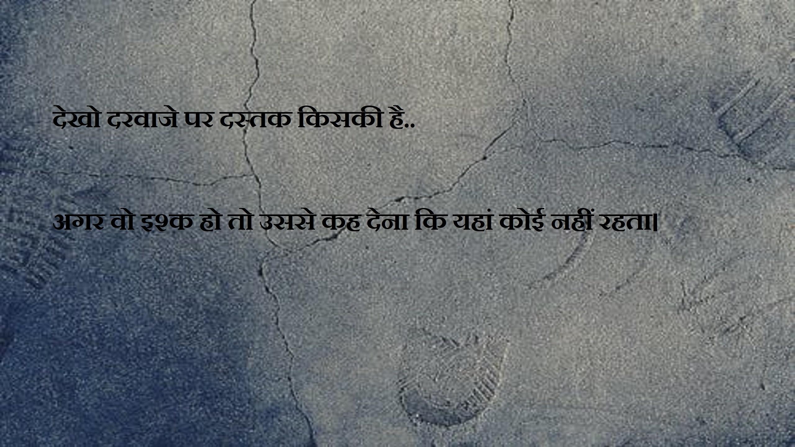 sad love shayari,love shayari in hindi for girlfriend