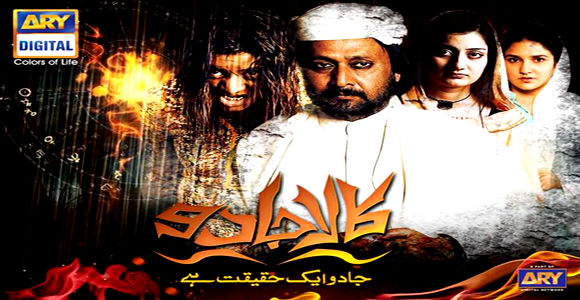 Kala jadu episode 22