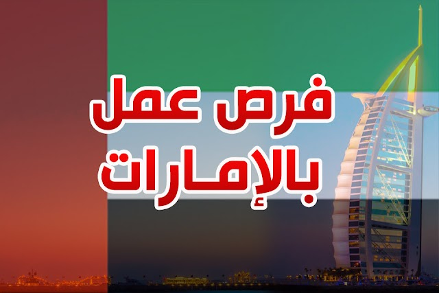 فرص عمل في الامارات - مطلوب سياحة ومطاعم في الإمارات 1 - 07 - 2020