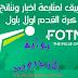 FotMob التطبيق رقم واحد لمتابعة اخبار كرة القدم  يغطي اكثر من 100 دوري و لديه خاصية التعليق المباشر