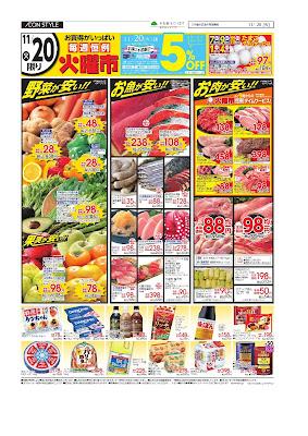 11/20〜11/21 火曜市感謝デー&水曜特売
