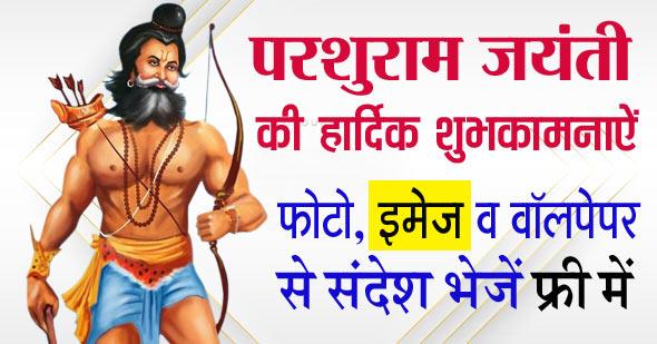 bhagwan parshuram jayanti status