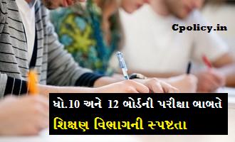 gseb board exam date 2021