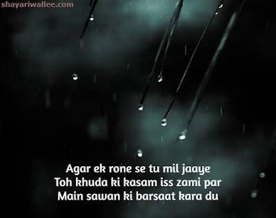 रोमांटिक बारिश शायरी २ लाइन