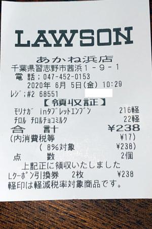 ローソン あかね浜店 2020/6/5 のレシート