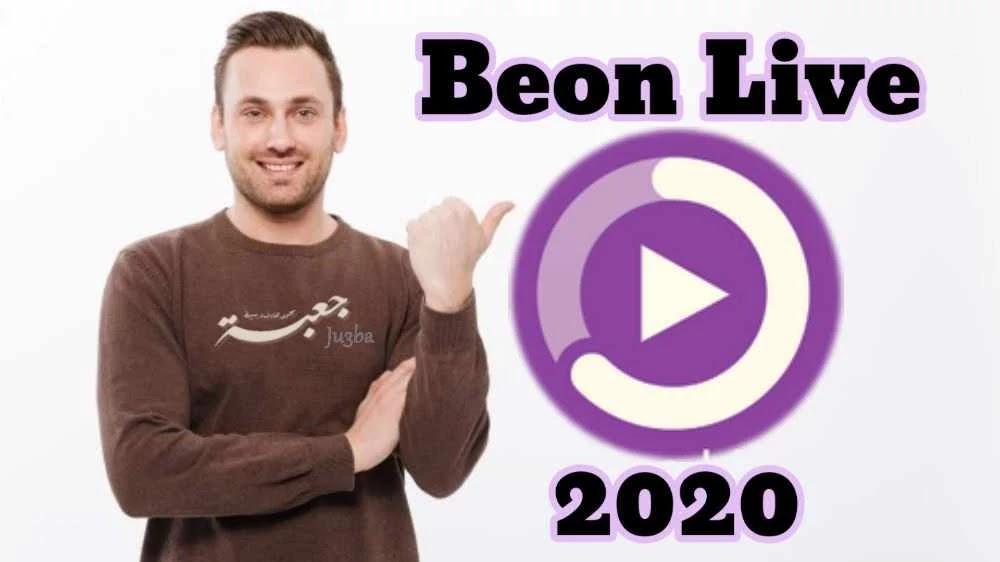 Beon live apk 2020