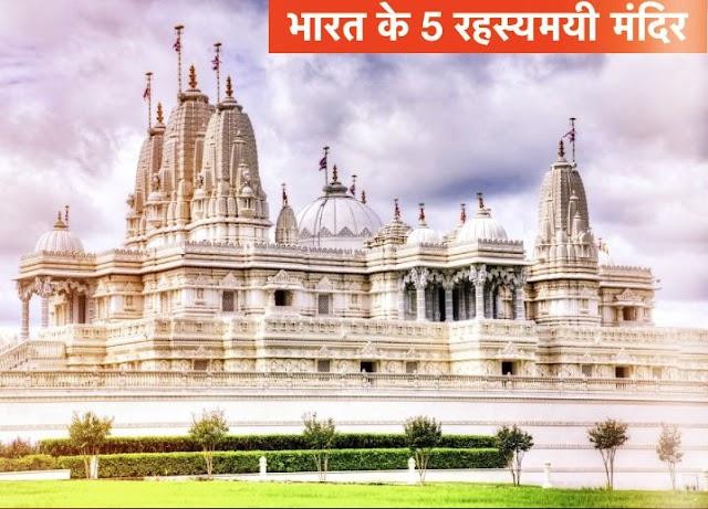 भारत के इन 5 मंदिरों के रहस्य जानकार आप हैरान रह जाएँगे - mysterious temples in India
