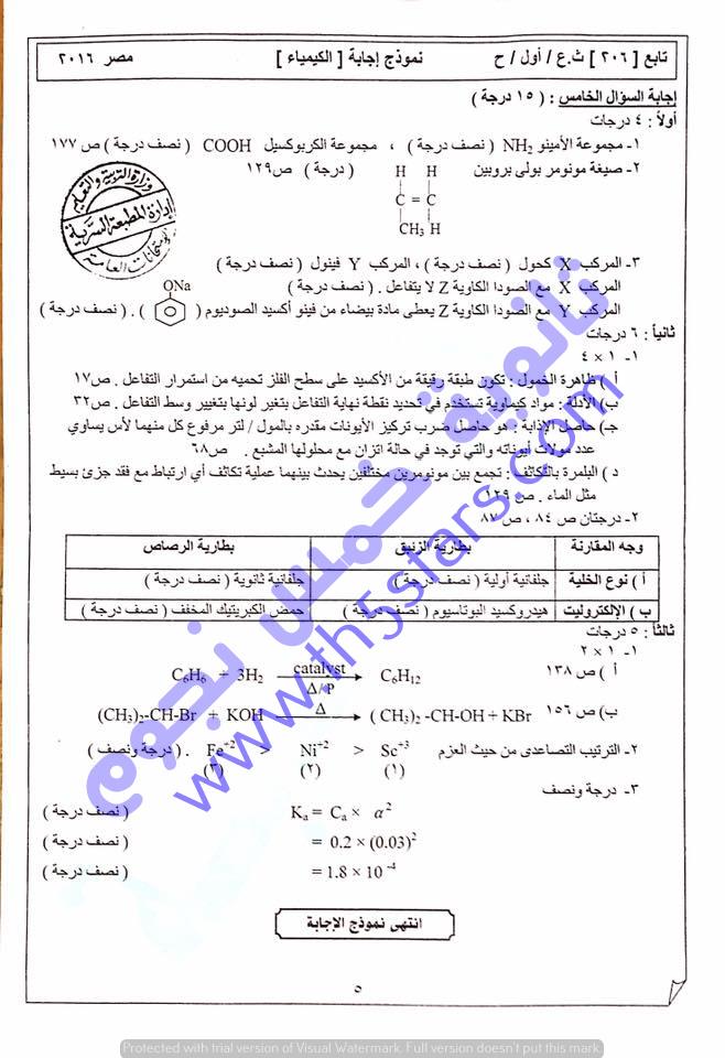 """نموذج إجابة امتحان الكيمياء """"الرسمي"""" - ثانوية عامة 2016 السؤال الخامس"""