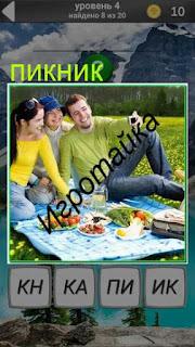 молодые люди на поляне на пикнике с едой 4 уровень 600 забавных картинок