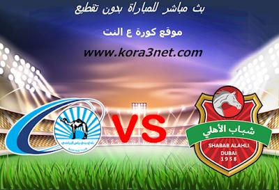 موعد مباراة شباب الاهلى دبى وبنى ياس اليوم 21-2-2020 كاس رئيس الدولة الاماراتى