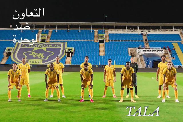 فوز التعاون على الوحدة في الجولة الخامسة من الدوري السعودي
