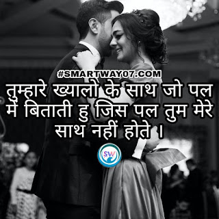 Best Quotes In Hindi For Husband