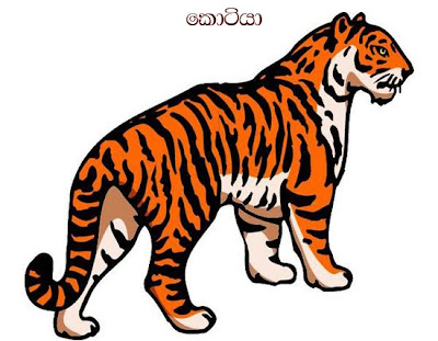 Lanka Fun Stories-Tiger-Heading
