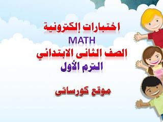 اختبارات إلكترونية Math الصف الثانى الابتدائى الترم الاول