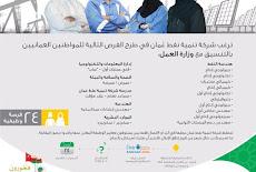 شركة تنمية نفط عمان pdo – وظائف شاغرة