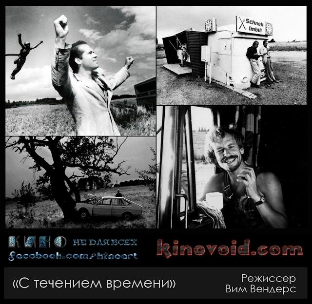 «С течением времени», Режиссёр Вим Вендерс