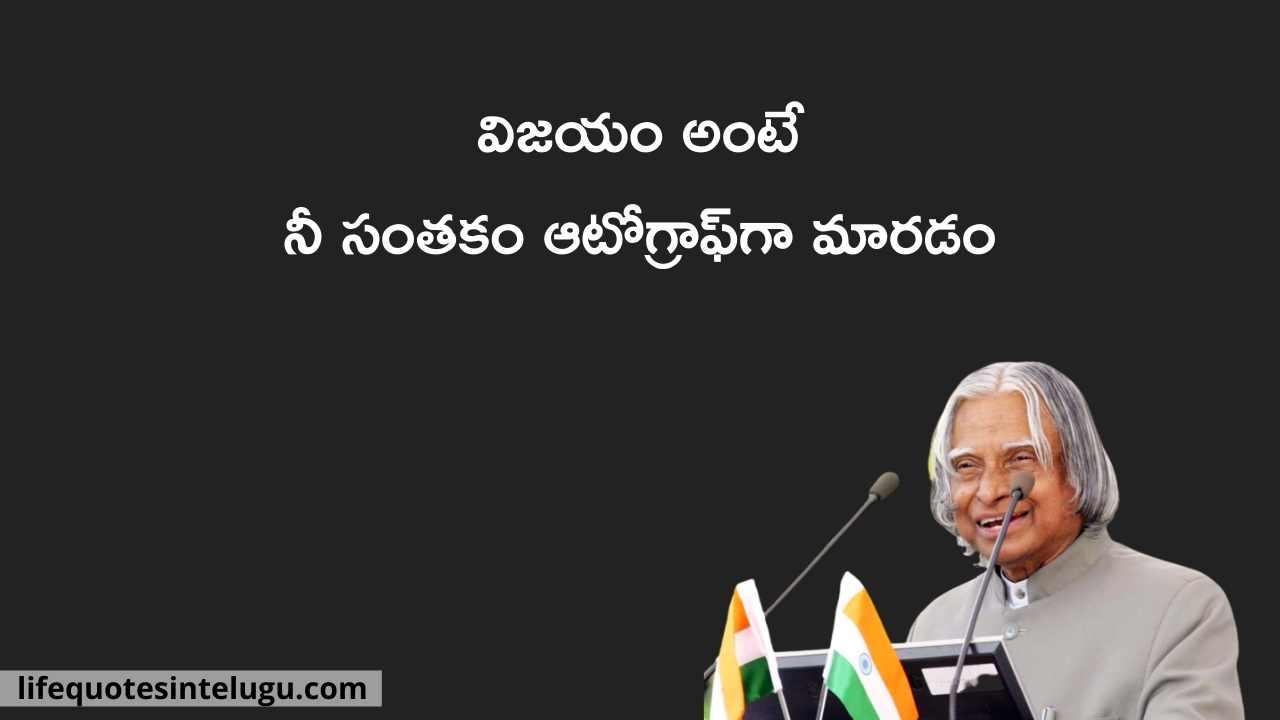 Abdul Kalam Quotes In Telugu, autograph