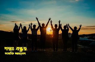 Bangla Golpo | Bangla new golpo | bangla Valobasar Golpo | Bangla Romantic Golpo