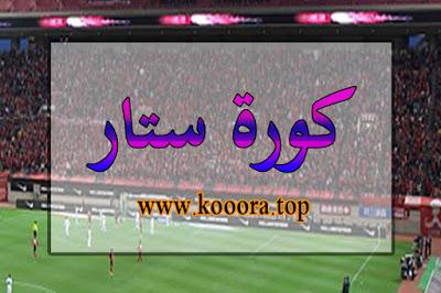 كورة ستار بث مباشر مباريات اليوم kora star اخبار الكورة اليوم