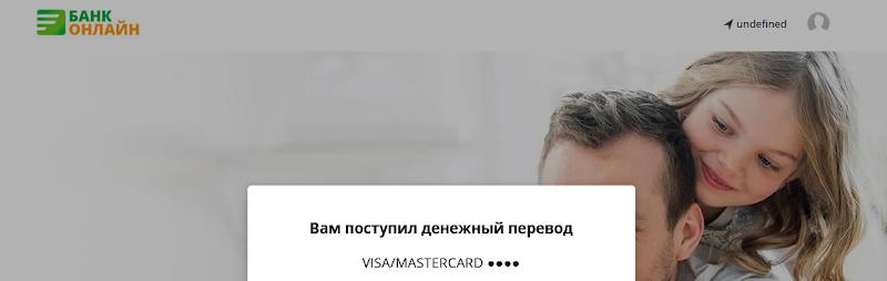 [Мошенники] perevod-cabinet.ru – отзывы, лохотрон! Вам поступил денежный перевод