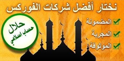 مميزات الحساب الاسلامي في شركة nsfx