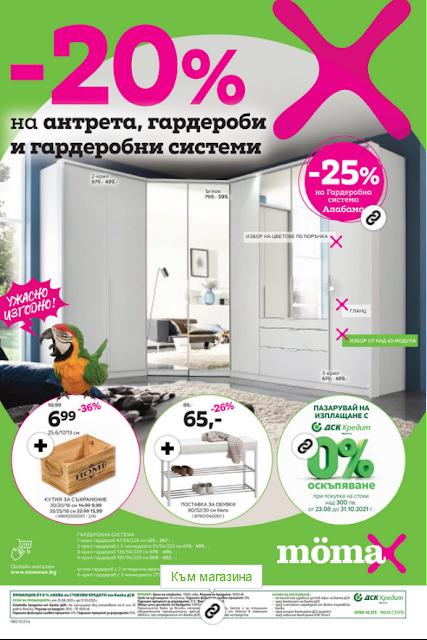 MOMAX  Топ Оферти, Промоции и Брошури от 4-17.10 2021