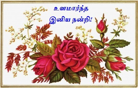 Image result for நன்றி
