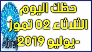 حظك اليوم الثلاثاء 02 تموز-يوليو 2019