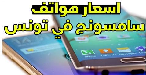 اسوام هواتف سامسونج في تونس 2021