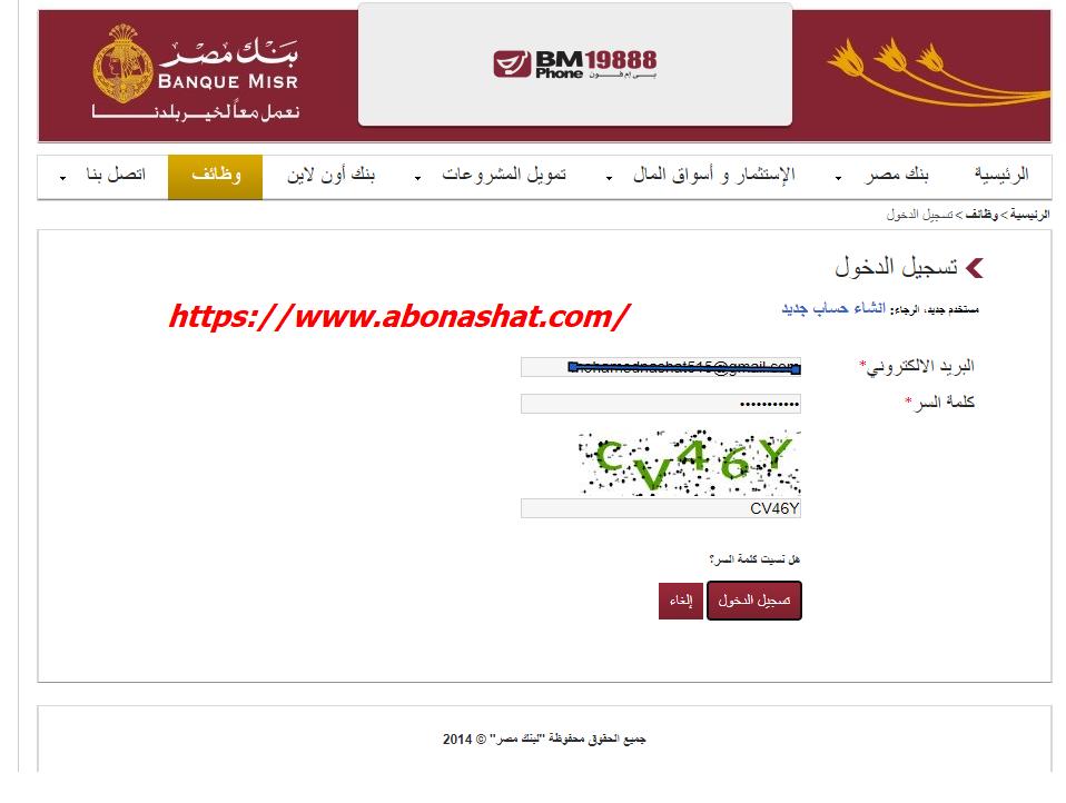 التقديم على وظائف بنك مصر 2020