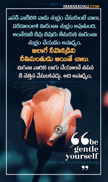 telugu quotes-life changing words in telugu-true words for success in telugu-nice telugu quotes-motivational words in telugu
