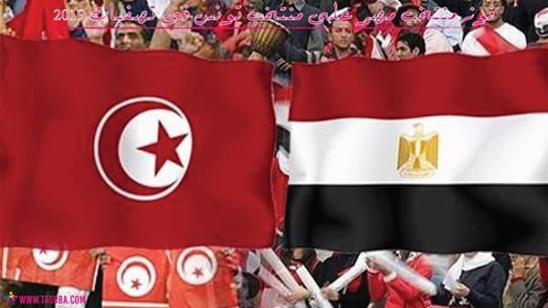 ملخص فوز منتخب مصر على منتخب تونس فى تصفيات 2019 على منصة تجربة