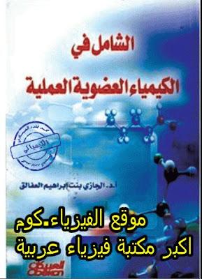 كتاب الشامل في الكيمياء العضوية العملية PDF بالعربي