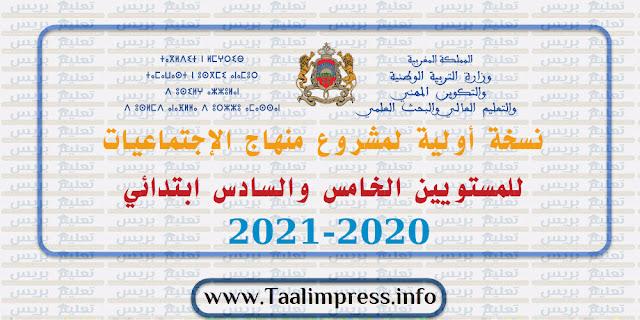نسخة أولية لمشروع منهاج الإجتماعيات للمستويين الخامس والسادس ابتدائي 2020-2021