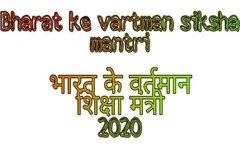 भारत के वर्तमान शिक्षा मंत्री 2020