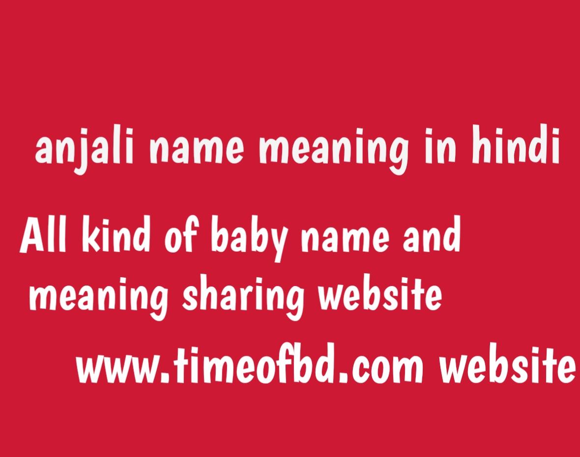 anjali name meaning in hindi, anjali ka meaning, anjali  meaning in hindi dictionary, meaning of anjali in hindi