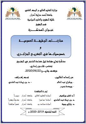 مذكرة ماستر: منازعات الوظيفة العمومية وخصوصياتها في التشريع الجزائري PDF