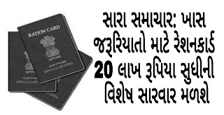 Good news: ration card will get special treatment up to Rs 20 lakh for special needs