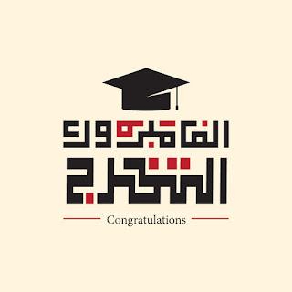 الف مبروك التخرج