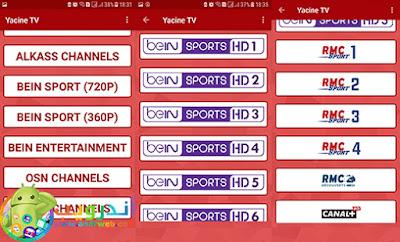 تطبيق ياسين تيفي Yacine tv apk, تحميل تطبيق ياسين تي في, تحميل برنامج Yacine tv للكمبيوتر, ياسين تي في بث مباشر, تحميل تطبيق Yacine TV اخر اصدار, تحميل تطبيق Yacine TV اخر اصدار 2020, ياسين تيفي مباشر, Yacine TV بث مباشر, Yacine tv PC