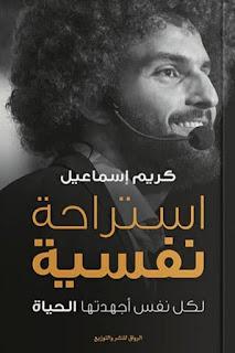 استراحة نفسية كريم إسماعيل