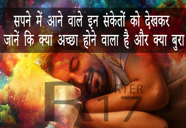 Meaning of Dreams in hindi